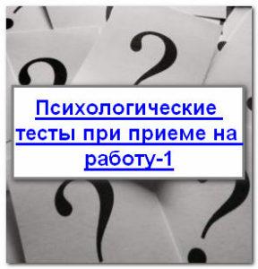 Психологические тесты при приеме на работу-1