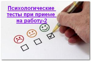 Психологические тесты при приеме на работу-2