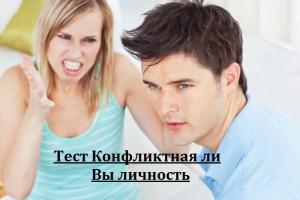 Тест Конфликтная ли Вы личность