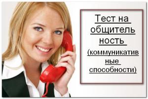 Тест на общительность коммуникативные способности