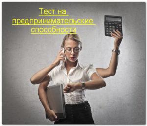 Тест на предпринимательские способности онлайн